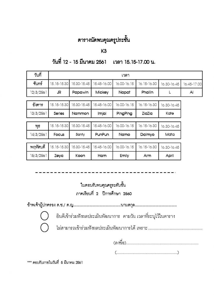 16.K3_Page_1