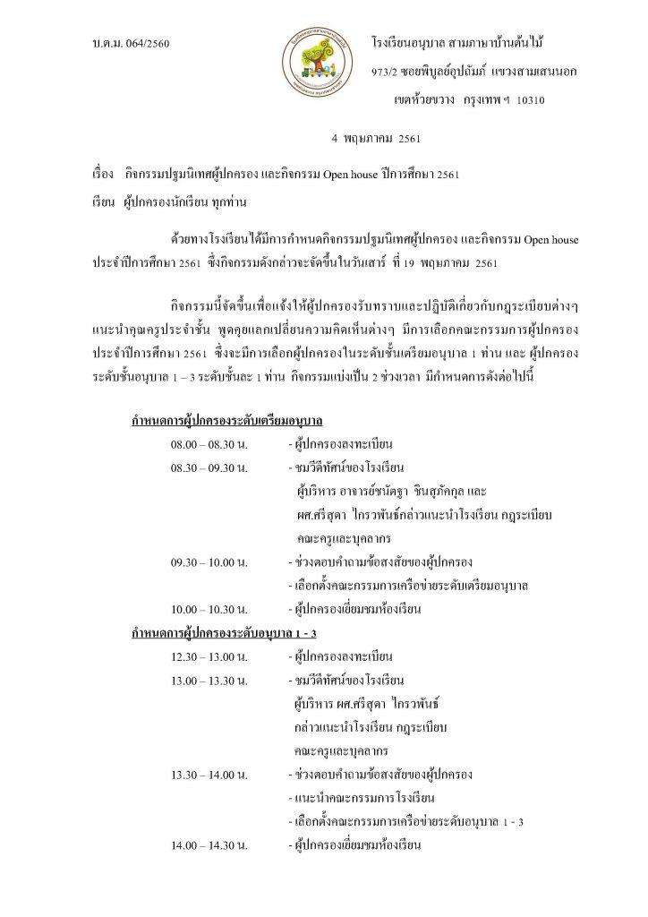 บตม 064.60 จม.แจ้งกิจกรรมปฐมนิเทศ ปี 2561_Page_1