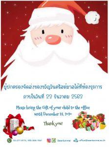 23.1 ส่งของขวัญวันคริสต์มาสที่ธุรการ